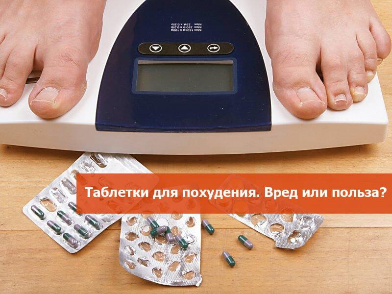 Средства Помогающие Быстро Сбросит Вес. Лучшие народные средства для похудения в домашних условиях
