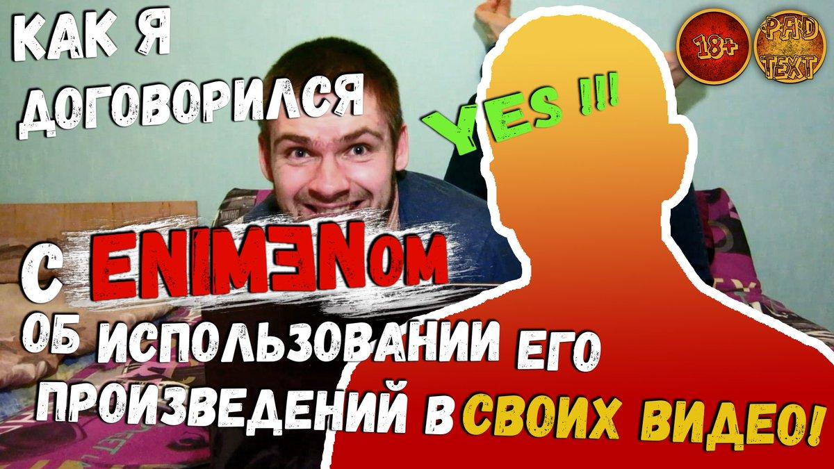 Contract with ENIMEN . Joke.Parody.Trick.  English subtitles !!! Как я договорился с ENIMENом об использовании его произведений в своих видео ... #eminem #эминем #eminemitalia #eminemparody #eminemvideo   https://youtu.be/1GUYxu73ZSopic.twitter.com/AVkypI7kHt