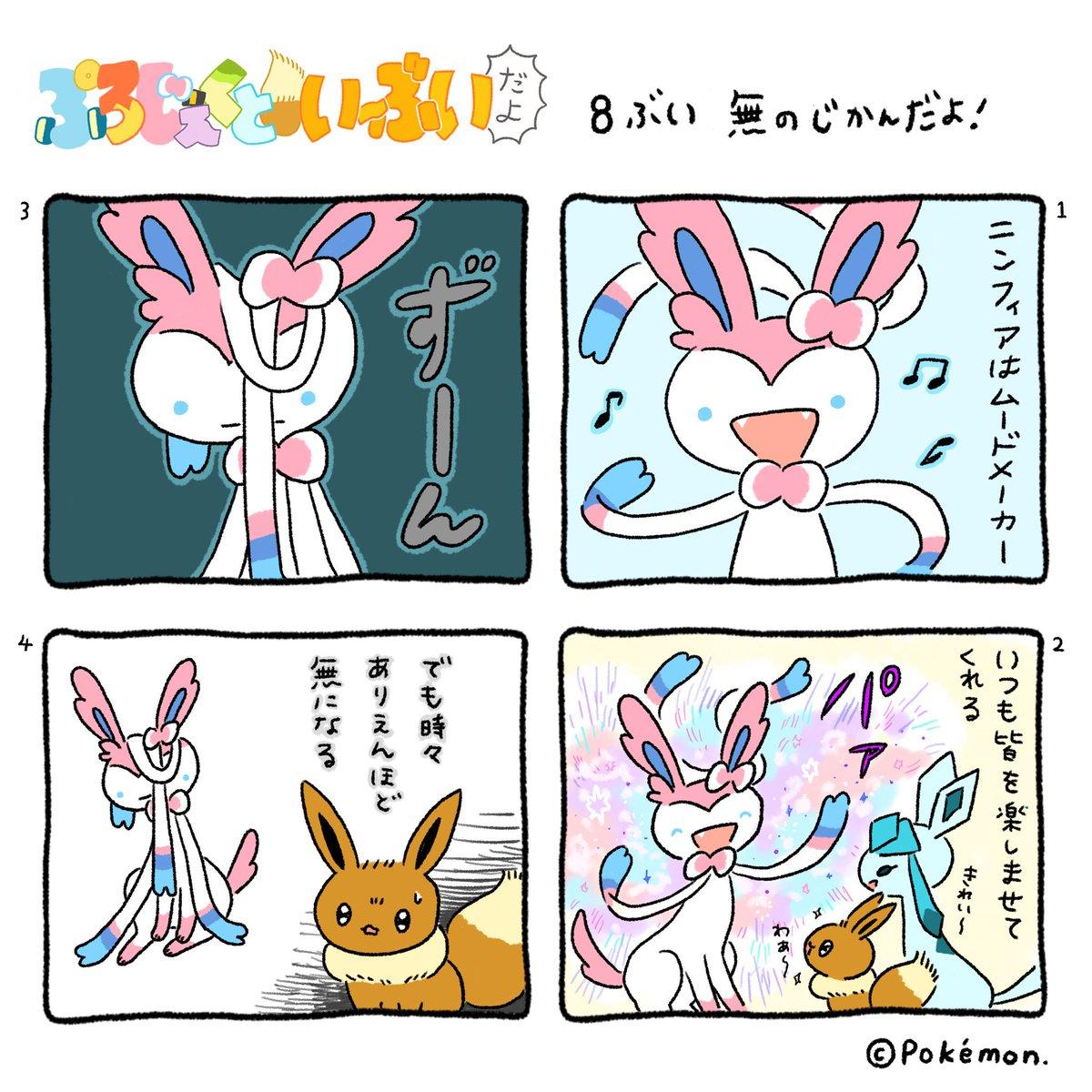 [4コマ漫画]  8ぶい:無のじかんだよ!  何があったのかは聞けないよ。 #ぷろじぇくといーぶいだよ