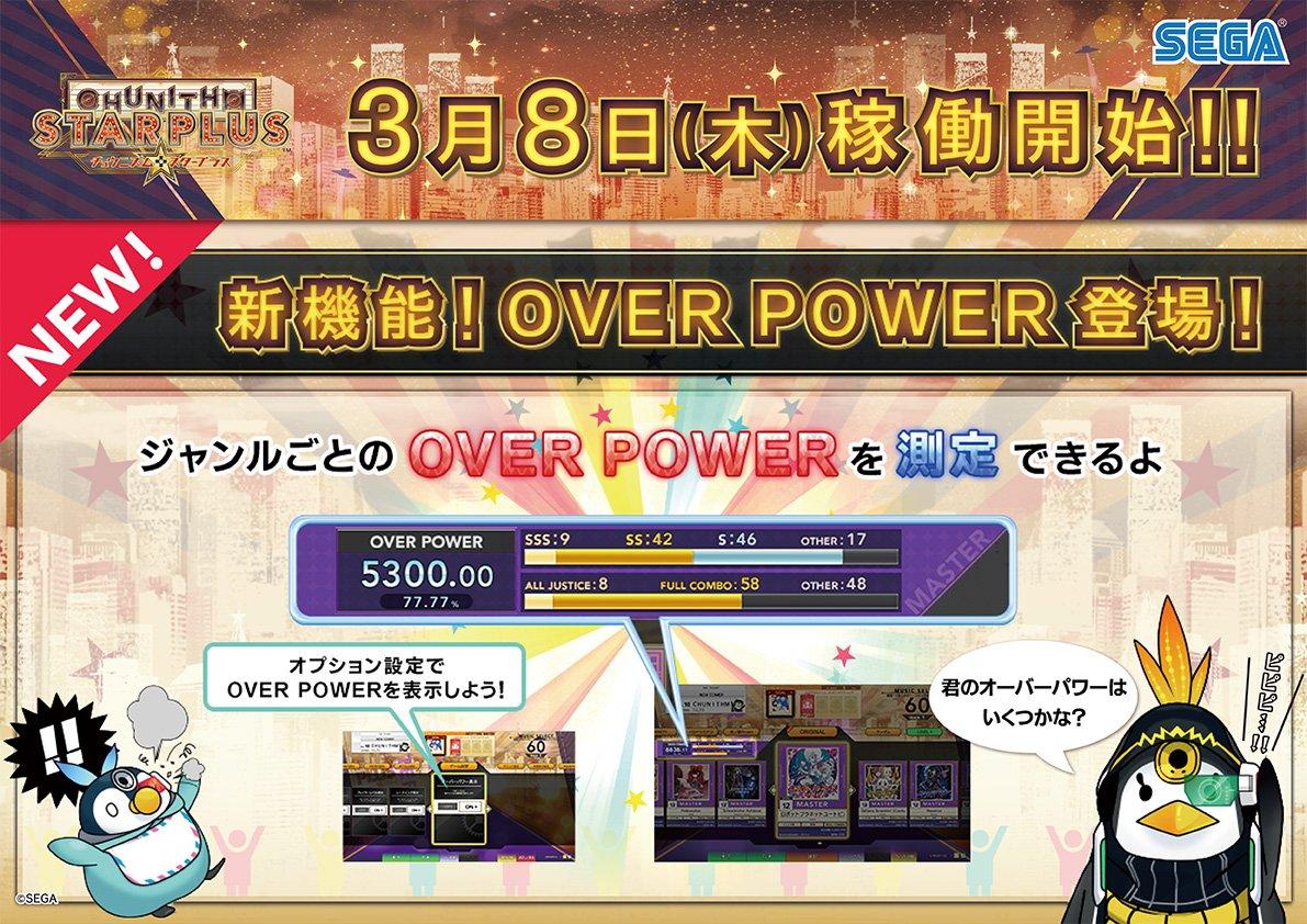 【CHUNITHMのバージョンアップにともなうお知らせ】を更新しました。STAR PLUSの新要素として「ジャンル内詳細表示・OVER POWER(オーバーパワー)機能」と、表現力UPの新しい「ExTAPノーツ・SLIDEノーツ」が登場! #チュウニズムSTAR chunithm.sega.jp/player/news/18…