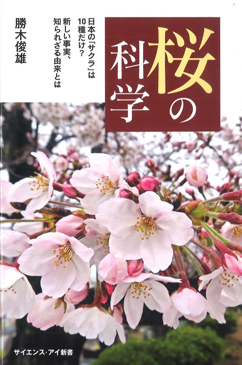 【農業書センター入荷】 DNA分析やフィールドワーク、歴史的資料などを通じてわかった事実から解き明かし、現在と過去、里と山に生きる桜の姿に迫る1作。 「桜の科学」SBクリエイティブ