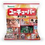 カード集めたくないw山芳製菓からユーチューバーチップスが発売!