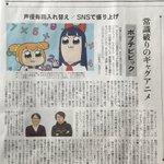 『ポプテピピック』ついに新聞に取り上げられる! カオスアニメの誕生秘話が深い!!