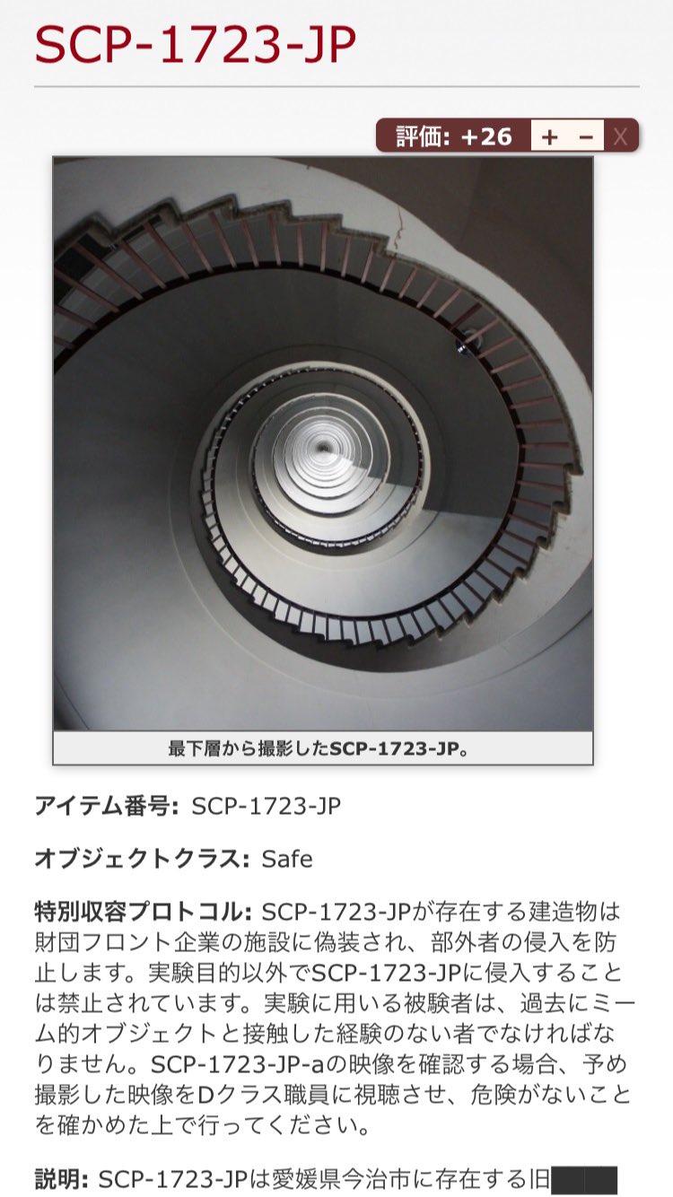 "SCP備忘録bot on Twitter: ""【呟き追加】 SCP-1723-JP「逆行階段」 を ..."