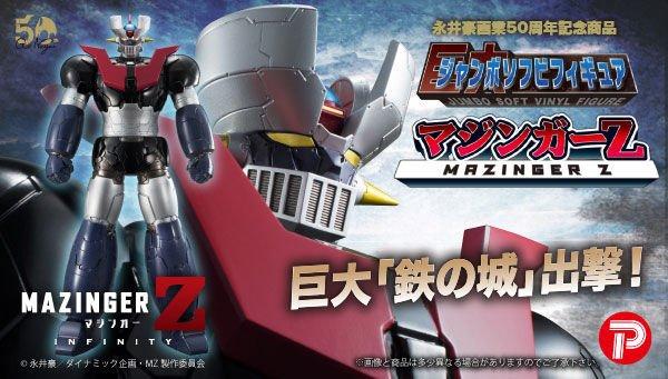 『劇場版マジンガーZ/INFINITY』より全高約60cmの「マジンガーZ」ジャンボソフビフィギュアは明日2/27(火)23時ご予約終了☆ #劇場版マジンガーZ