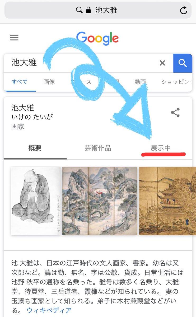 なにこれ、googleすごい! 画家の名前ぐぐったら、今見られる美術館が表示される!!