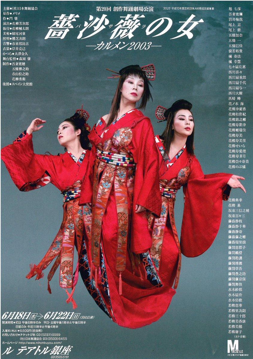 日本舞踊 未来座=裁(SAI)= on ...