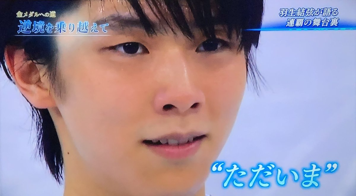 録画したの見てる 金メダルを獲るとゆーことは並大抵ではない こーゆーことなのか…と今更ながら実感している #羽生結弦 #NHKスペシャル #金メダルへの道