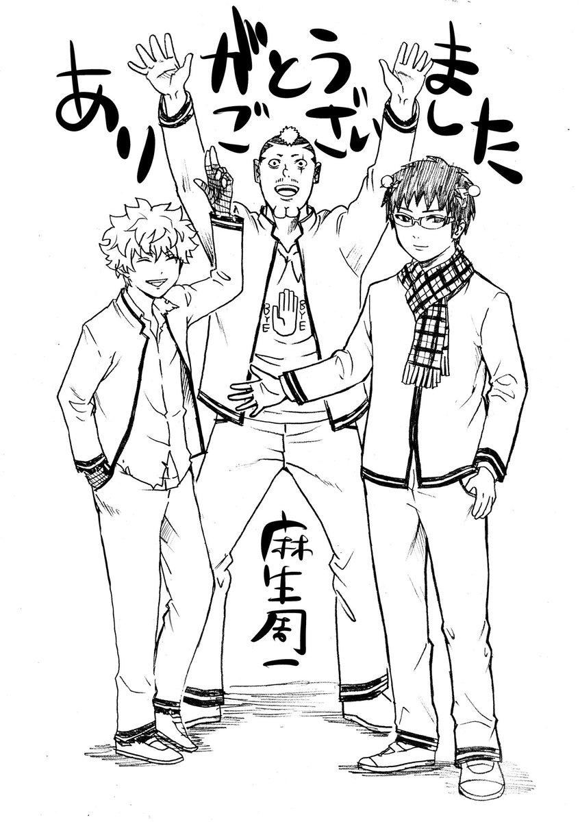 『斉木楠雄のΨ難』ついに完結!!次号より4コマを掲載 コメント