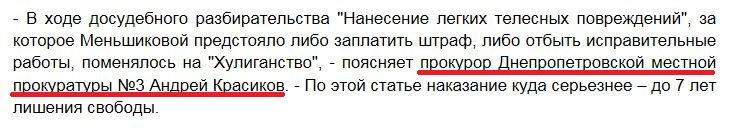 Убийство Меньшиковой