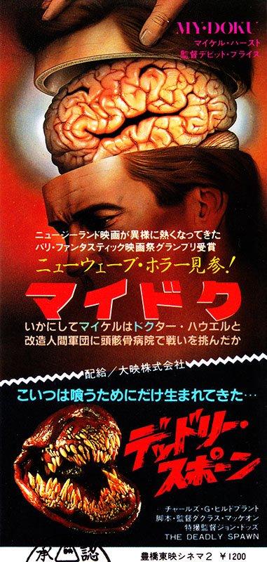 1986年の日本公開映画