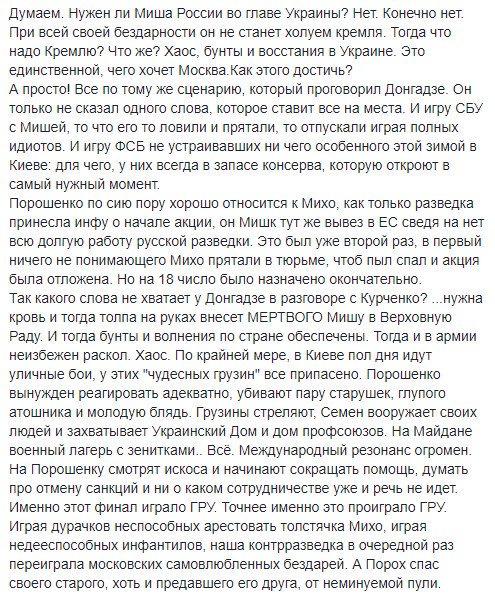 Реадмиссия Саакашвили была законной, но остаются вопросы о транспортировании и возможном применении силы, - Лутковская - Цензор.НЕТ 4058