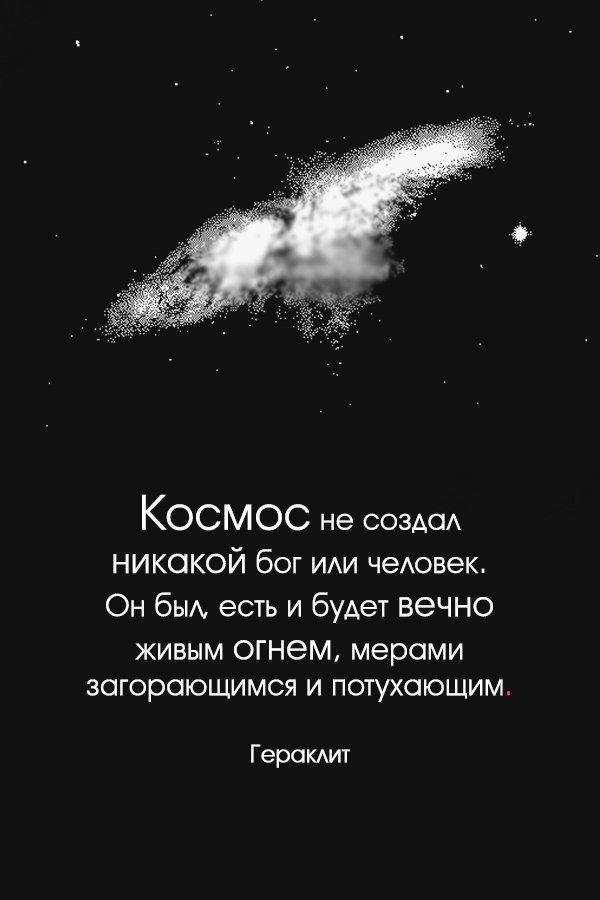 неброский цитаты с картинками про вселенную любому человеку понятно