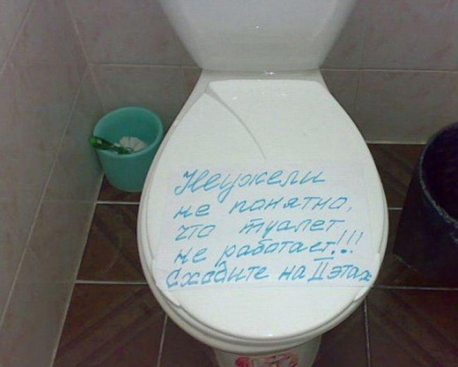 Прикольные картинки с надписями на туалет