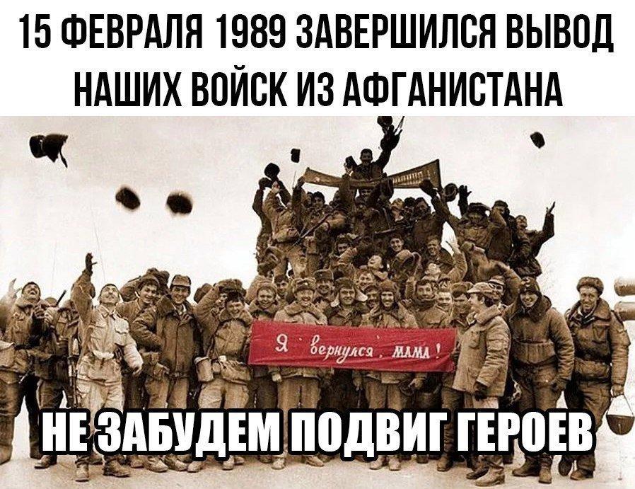 Все будет, картинки вывод войск из афганистана 15 февраля 30 лет