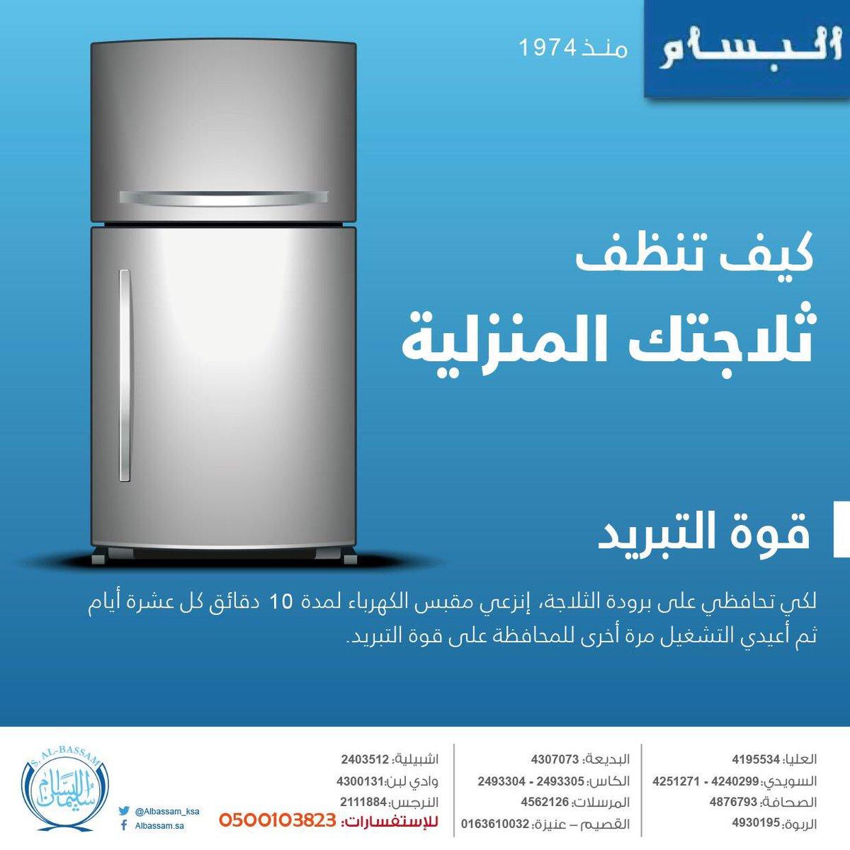 للمحافظة على قوة تبريد الثلاجة ينصح دائم...