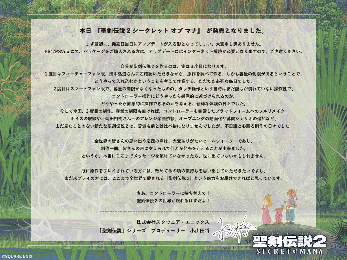 『聖剣伝説2 シークレット オブ マナ』本日発売となりました! プロデューサーの小山田より、皆さまへのメッセージをお届けいたします。 #聖剣伝説 #聖剣2SoM