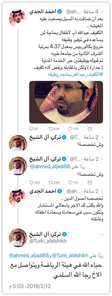بعد تفاعل #تركي_ال_الشيخ مع مغرد .. #هيئ...