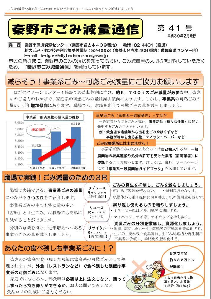 ごみ減量 hashtag on Twitter