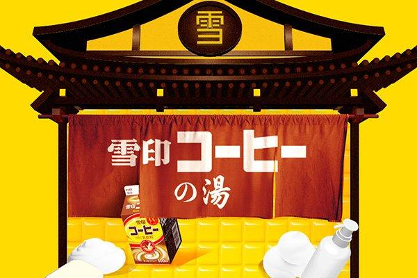 [明日オープン] 世界初めて?入れる「雪印コーヒー」の湯が誕生 -