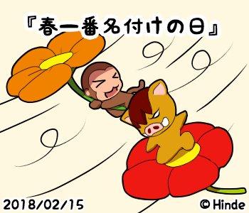 ブログ『記念日と生きる!ひんで日記w〜今日は何の日?何かの日w〜』更新♪ 2月1...