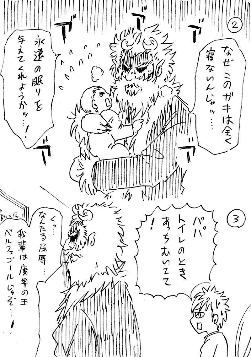 魔王が赤子を拾う物語 #魔王集会で会いましょう