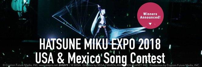 初音ミクブログ更新 【MIKU EXPO】MIKU EXPO 2018楽曲コンテ...
