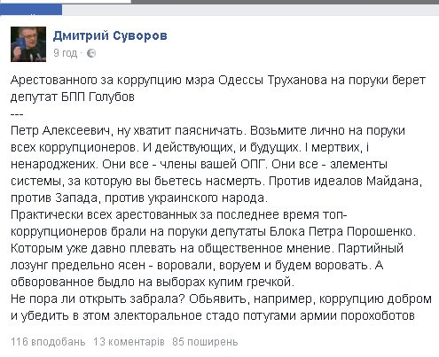 """Підозри у """"справі Труханова"""" вручені шести особам, ще двом повістка доставлена за місцем проживання - Цензор.НЕТ 5227"""