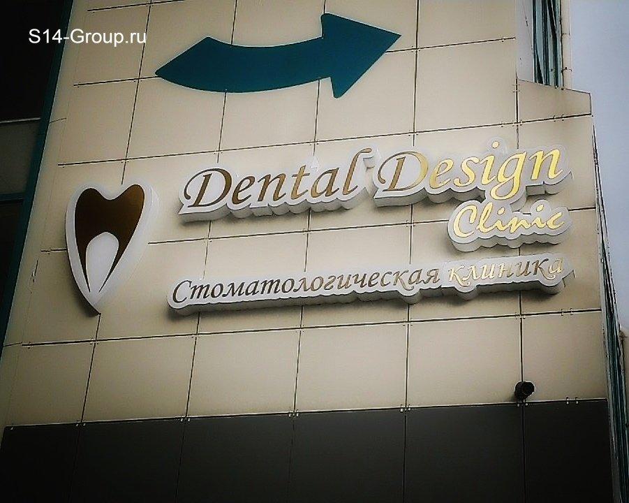 вывески в картинках стоматология решили поменять