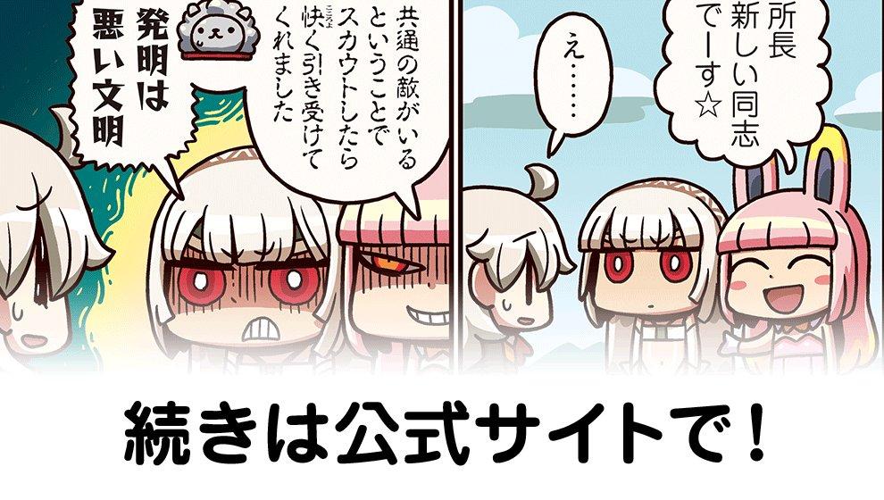 『ますますマンガで分かる!Fate/Grand Order』第29話更新!なぜかふたりの共通の敵となってしまったエジソン。一方所長にはなにか心配事があるようで…? #FGO