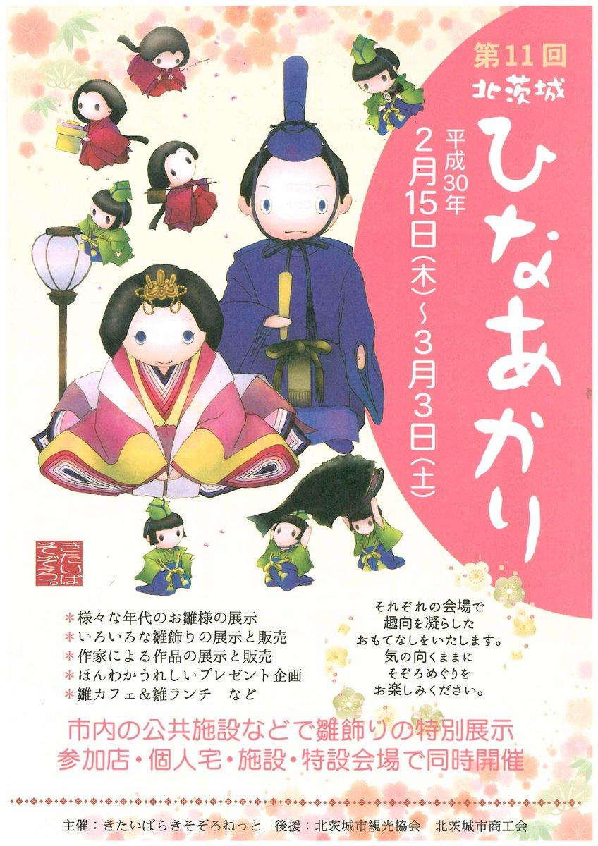 北茨城ひなあかり開催中♪てんごころでは、女性のお客様限定で生クリーム大福を1つプレゼント🎁してます!