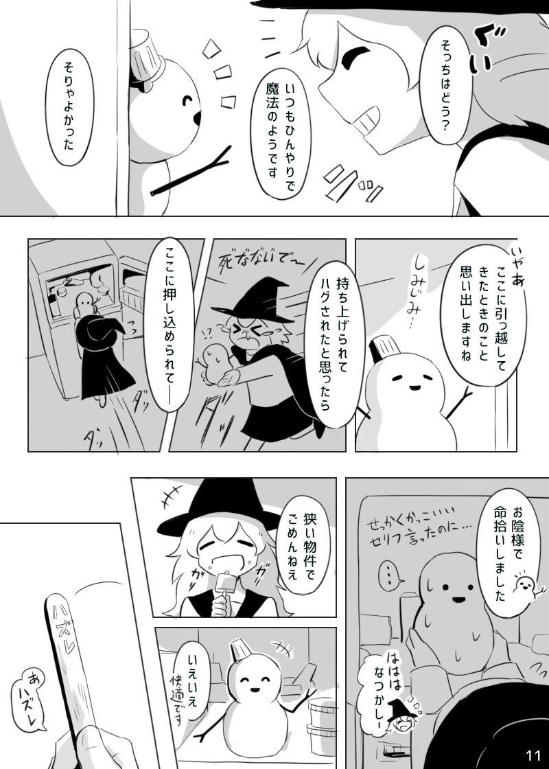 0℃の魔法 ③ 終