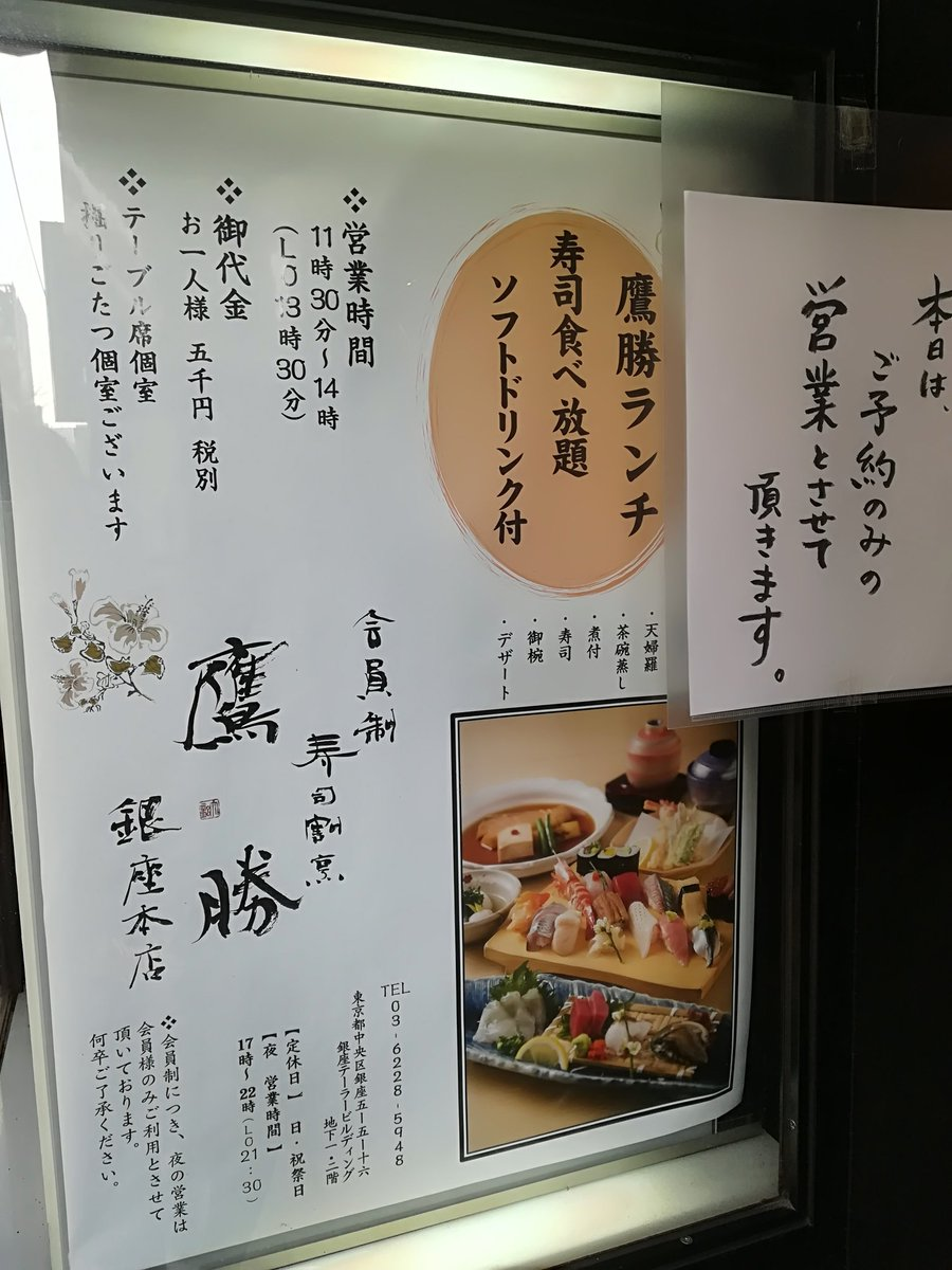 銀座歩いてると結構お寿司食べ放題に出会ったんだけど、味はどうなんだろ?