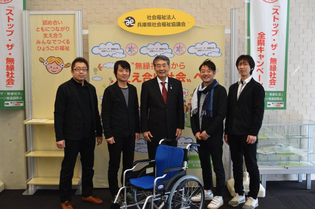 兵庫 県 社会 福祉 協議 会
