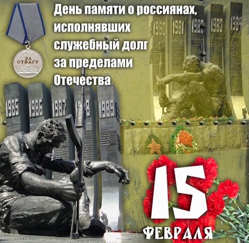 Фото день памяти о россиянах исполнявших служебный долг за пределами отечества, живые кошки дракончик