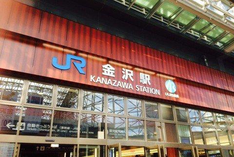 金沢に転勤で引っ越してきたけどなんやこのがっかりシティは https://t.c...