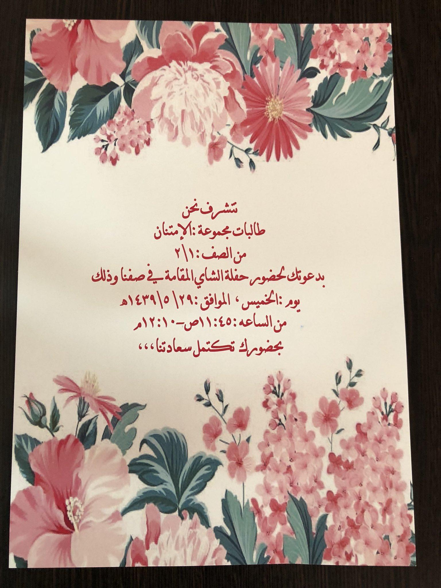 غاده On Twitter تشرفت بقبول دعوة طالبات الصف٢ ١ لدعوتي لحفلة شاي جميلة من ابداع طالباتي الغاليات