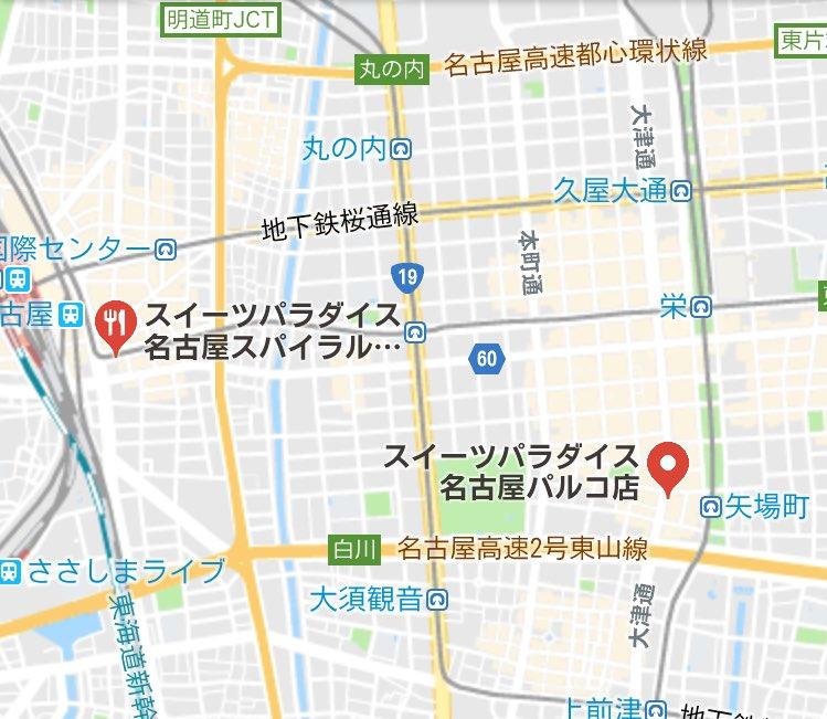 名古屋においでよ。  2月16日から、ケーキ&フードが1000円で食べ放題になるスイパラ創業祭がはじまるスイーツパラダイスも、市内に二店舗あるよ。 お値打ちな期間に遊びに行ってねー!