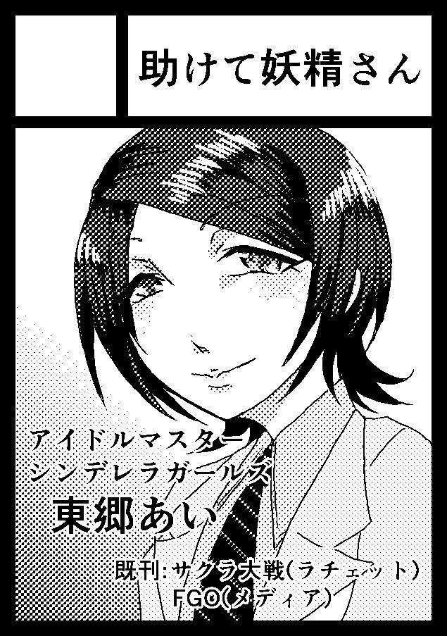 夏コミ申し込んだ。東郷あいちゃんだよ。