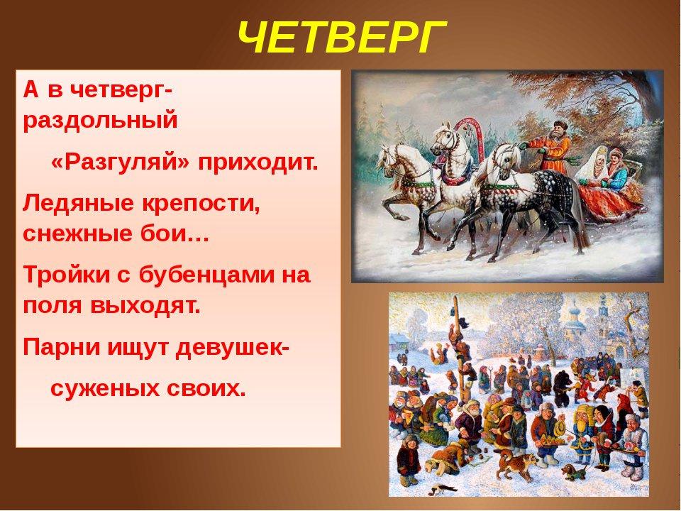 сухоцвет картинка четверг масленицы восточной мифологии символизировался