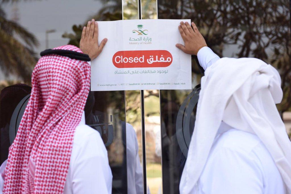 #الصحة تغلق مستشفى خاص في #الدمام بسبب ع...