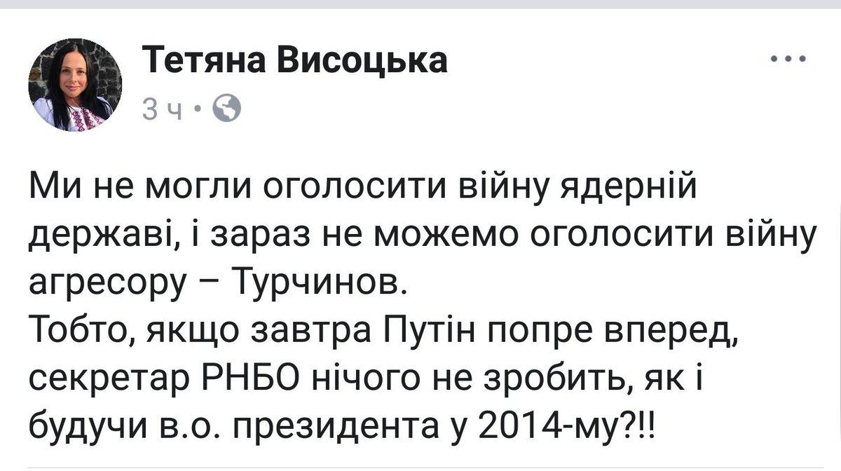 Суд над Януковичем: допит Секретаря РНБО Турчинова. СТЕНОГРАМА ЗАСІДАННЯ - Цензор.НЕТ 4284