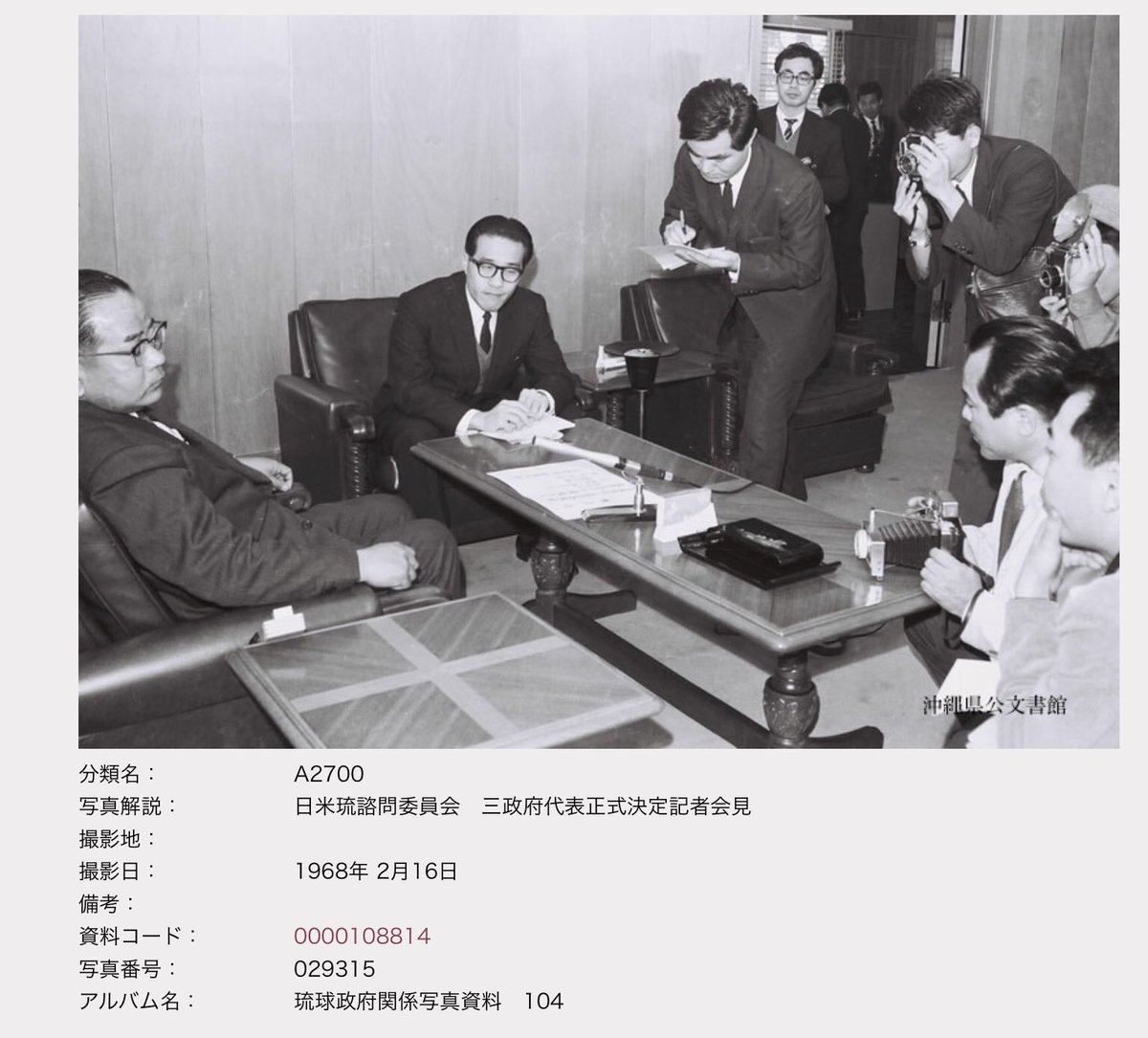 "Tarama Taruhei på Twitter: ""#1968年の沖縄 2/16:アンガー高等弁務官 ..."
