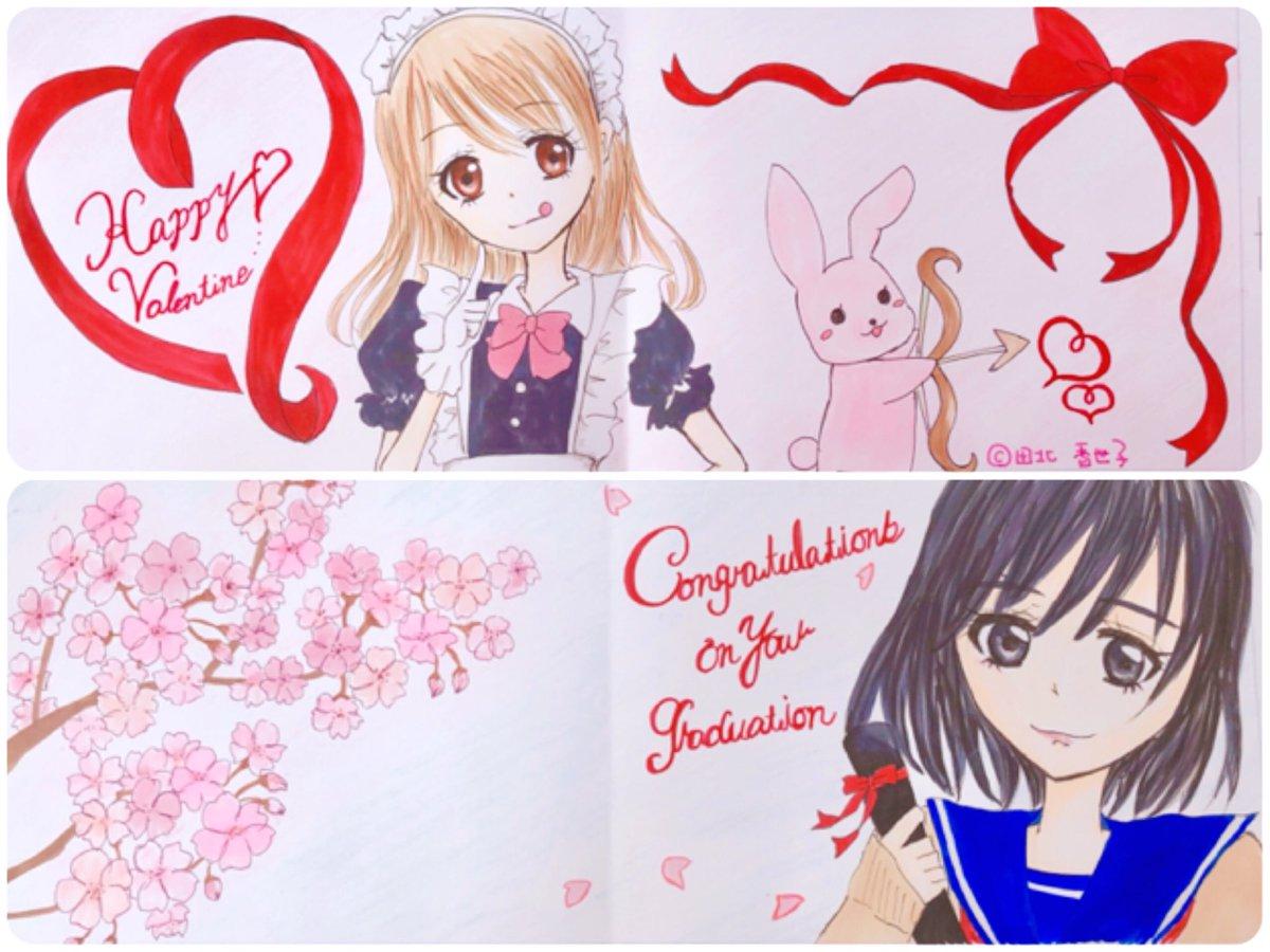 田北香世子's photo on バレンタイン