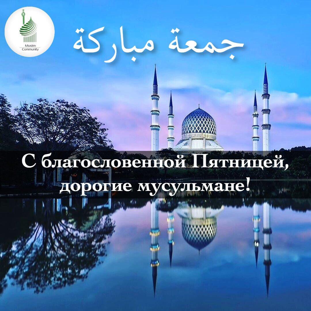Добрый день, исламские картинки поздравления с пятницей