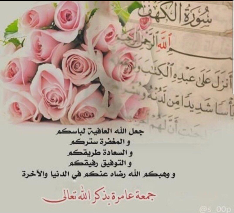 Dr Samia Raheel Qazi On Twitter Jumma Mubarakra Kahaf And