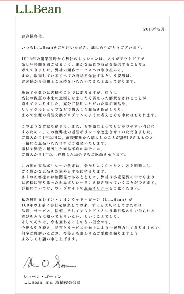 L.L.Beanから、とっても悲しいお知らせが来た。やってる日本人たち、恥を知れ!