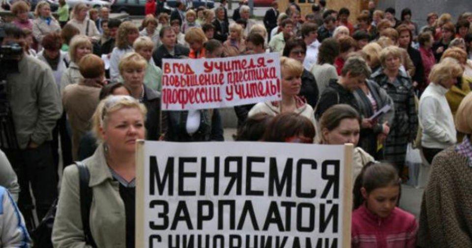 зарплата учителя вологда с 2019