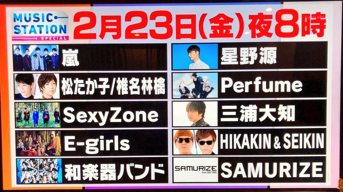 2月23日放送のMステ、HIKAKIN & SEIKINで出演します!お楽しみに!