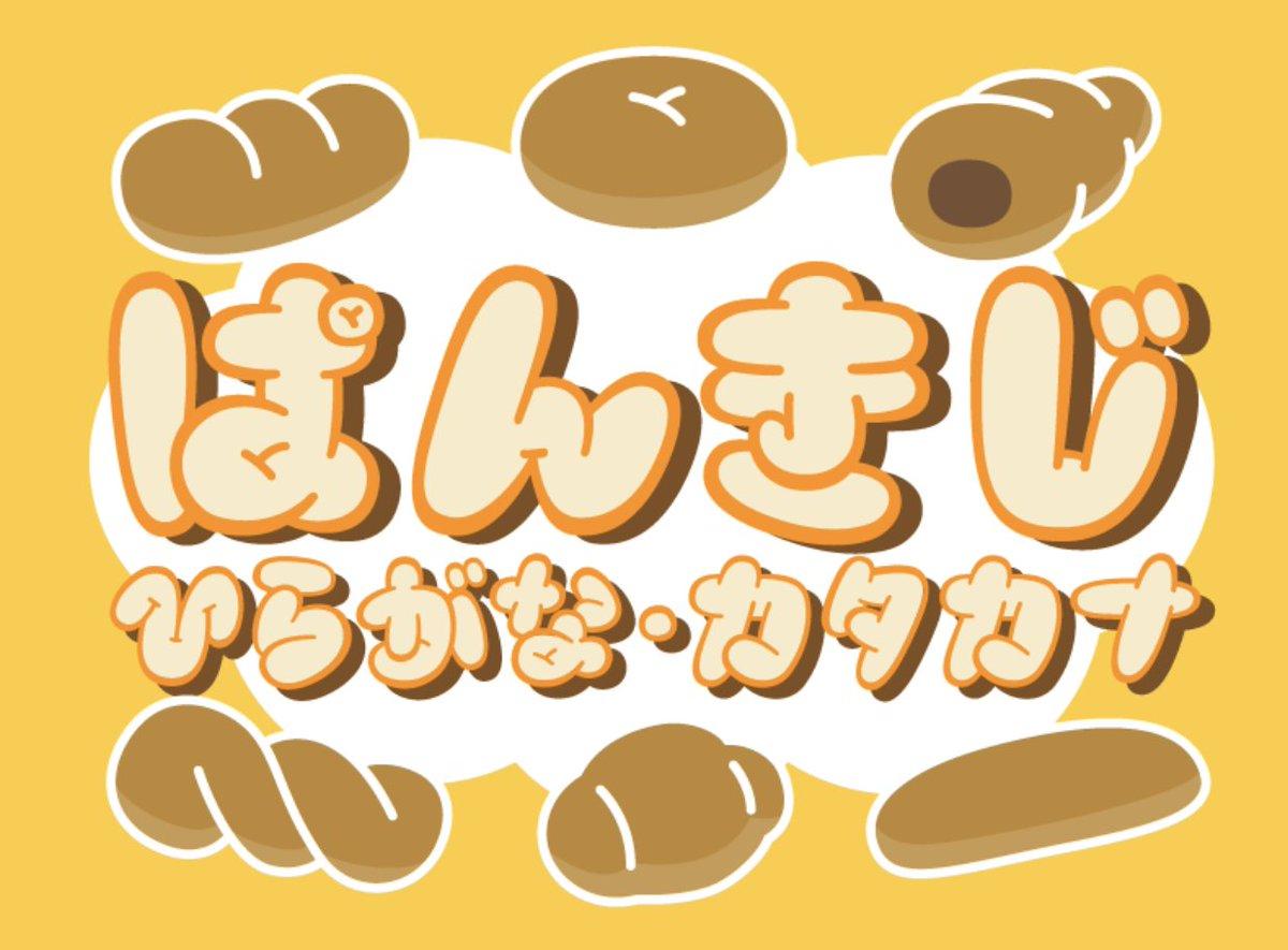 """フォントフリー on twitter: """"🆕「ぱんきじかな」🍞 名前のとおり、パン"""